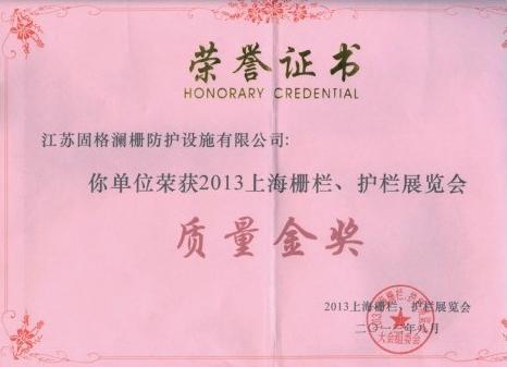 榮譽證書(shu)